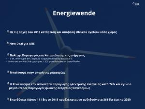 ενεργεια 5