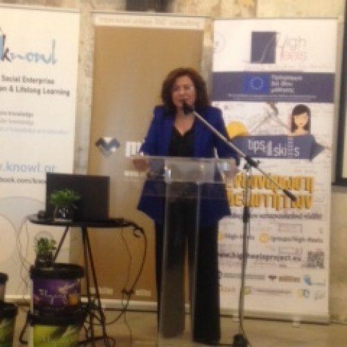 Στο συνέδριο «Τips 4 Skills: Ενδυνάμωση Δεξιοτήτων» που πραγματοποιήθηκε  στην Αθήνα.